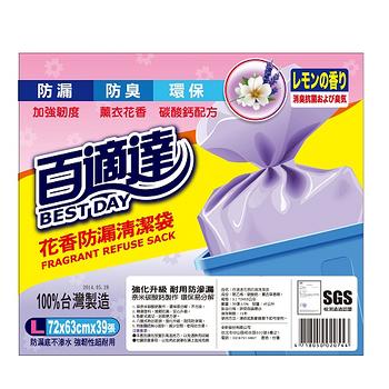 百適達香氛垃圾袋(薰衣花香) L*3入(72*63)/39張