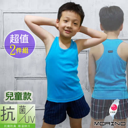 【MORINO】兒童抗菌防臭運動背心(挖背款) - 水藍(2件組)