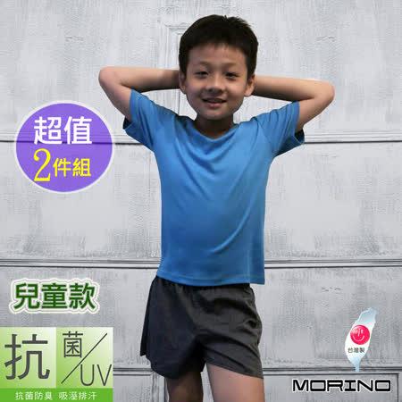 【MORINO】兒童抗菌防臭短袖V領衫 - 水藍(2件組)