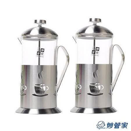 妙管家 特級不鏽鋼沖茶器/泡茶杯700ml (2入組)