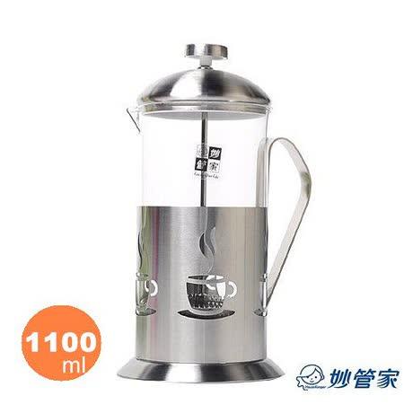 妙管家 特級不鏽鋼沖茶器/泡茶杯1100ml