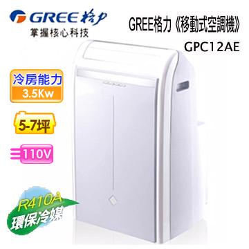 【GREE 格力】移動式空調機 5-7坪適用免安裝(GPC12AE)