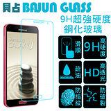 【BAJUN 貝占】Samsung GALAXY J 9H超強硬度防紋防爆鋼化玻璃膜