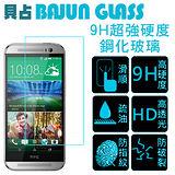 【BAJUN 貝占】HTC ONE M8 9H超強硬度防紋防爆鋼化玻璃膜