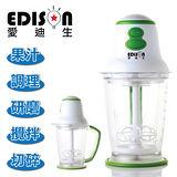 【EDISON 愛迪生】多功能蔬果料理機/調理機(E0741-M)