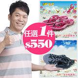 【G.P】阿亮代言~男/女/童休閒涼拖鞋特賣