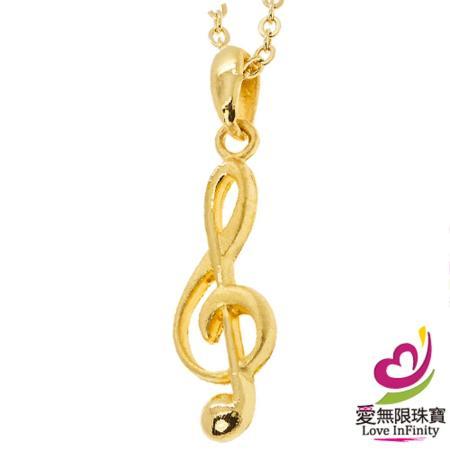 [ 愛無限珠寶金坊 ]  0.55 錢 - 共譜戀曲 -黃金吊墜 999.9