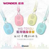 WONDER旺德 藍牙/藍芽隨身音響 WS-T010U