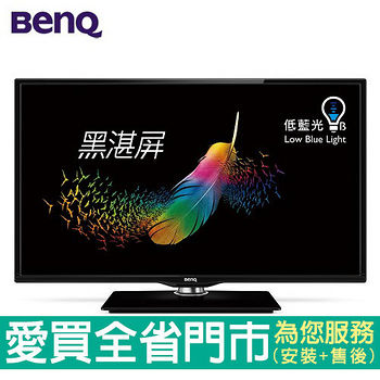 BENQ32型低藍光液晶顯示器32RH5500(含視訊盒)含配送到府+標準安裝