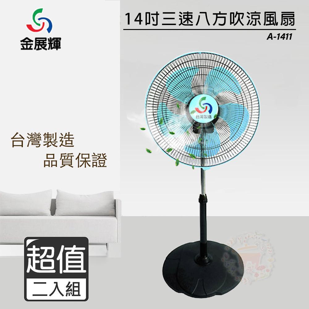 金展輝14吋  3D立體360度八方吹涼風扇 A-1411 超值二入組