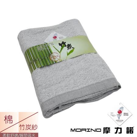 【MORINO】台灣製造竹炭浴巾