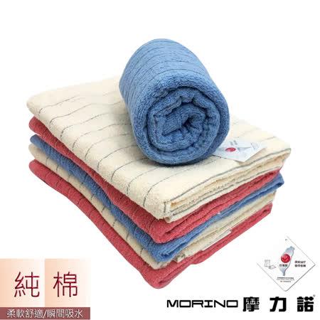 【MORINO】素色橫紋浴巾
