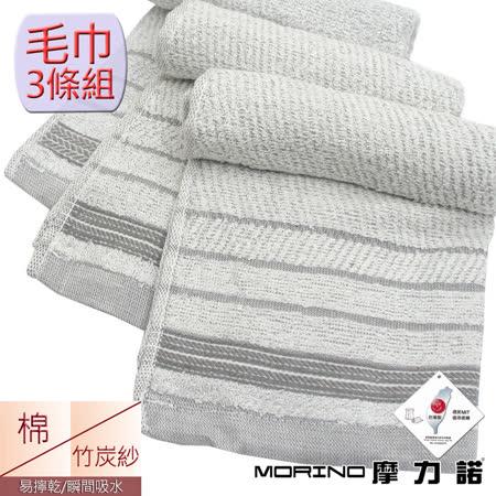 任選【MORINO摩力諾】竹炭紗條紋毛巾(3入組)