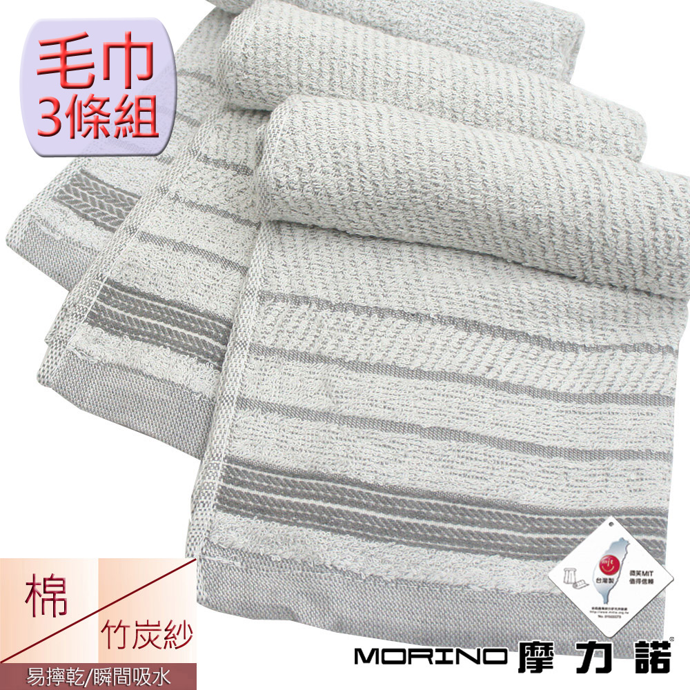 ~MORINO摩力諾~竹炭紗條紋毛巾^(3入組^)