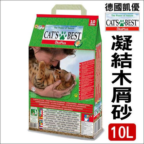 德國Cat s Best~凱優凝結木屑砂~紅標10公升