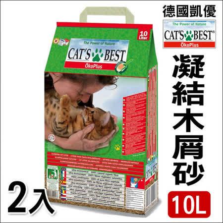【私心大推】gohappy快樂購物網【2包組】德國Cat's Best《凱優凝結木屑砂》紅標10公升價格站 前 三越