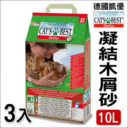 【真心勸敗】gohappy【3包組】德國Cat's Best《凱優凝結木屑砂》紅標10公升哪裡買台南 遠 百 美食