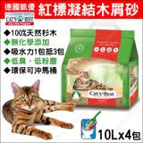 德國Cat's Best《凱優凝結木屑砂》紅標10公升(4包組)