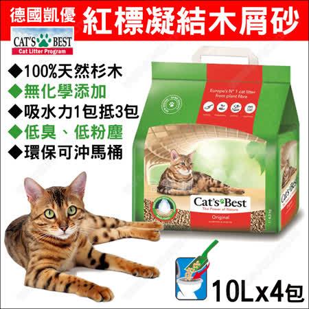 【網購】gohappy線上購物【4包組】德國Cat's Best《凱優凝結木屑砂》紅標10公升效果好嗎嘉義 遠東 百貨