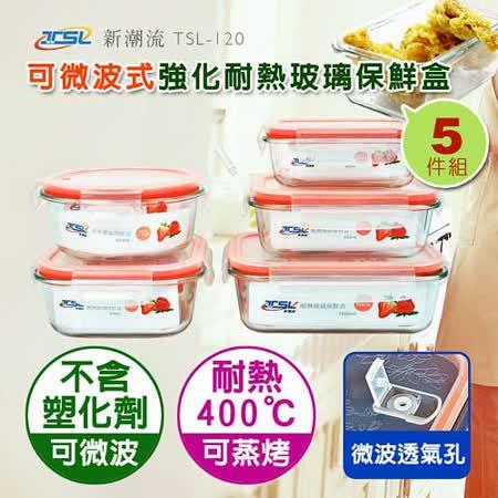 【TSL】新潮流可微波式強化耐熱玻璃保鮮盒-5件組(TSL-120)