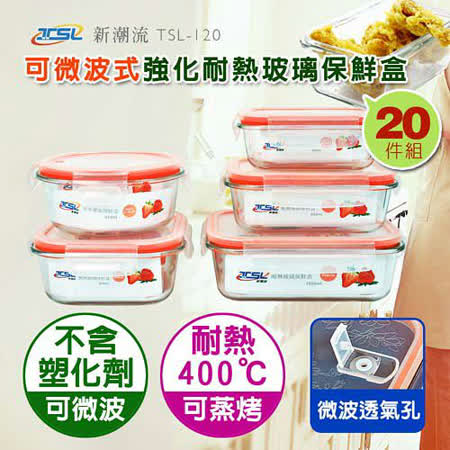 【TSL】新潮流可微波式強化耐熱玻璃保鮮盒-20件組(TSL-120)
