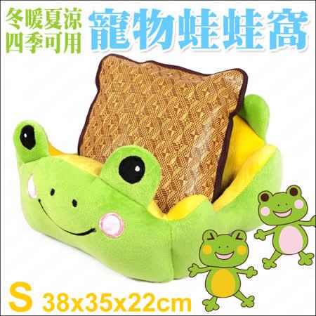 超萌卡哇伊《蛙蛙窩寵物睡床S》附藤編涼蓆,四季可用