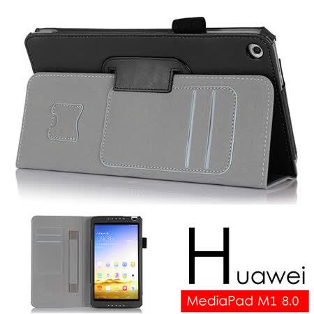 HUAWEI 華為 MediaPad M1 8.0 平板電腦可手持皮套 磁扣保護套