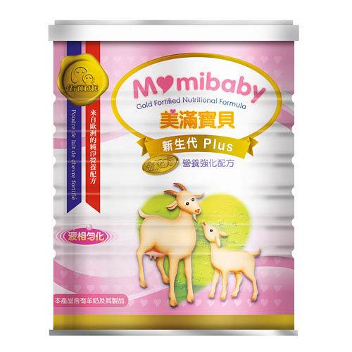 【佑爾康奶粉】【MamiBaby美滿寶貝】新生代Plus營養強化配方 (含羊奶成份)(2罐/組)