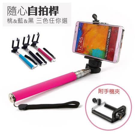 伸縮自拍桿/自拍神器 (七段伸縮) 附手機夾