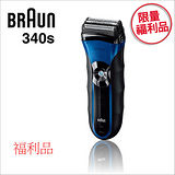 (福利品)德國百靈-Series 3三鋒系列水洗電鬍刀(340s-4)