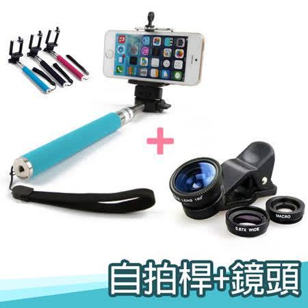 伸縮自拍桿(附手機夾) + 3合1手機鏡頭