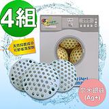 奈米銀絲(Ag+)活性抑菌洗衣球(3入裝)4組