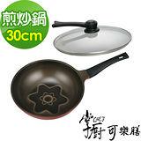 掌廚可樂膳 3D立體陶瓷30cm不沾煎炒鍋+鍋蓋
