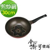 掌廚可樂膳 3D立體陶瓷30cm不沾煎炒鍋