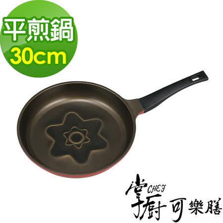 掌廚可樂膳 3D立體陶瓷30cm不沾平煎鍋