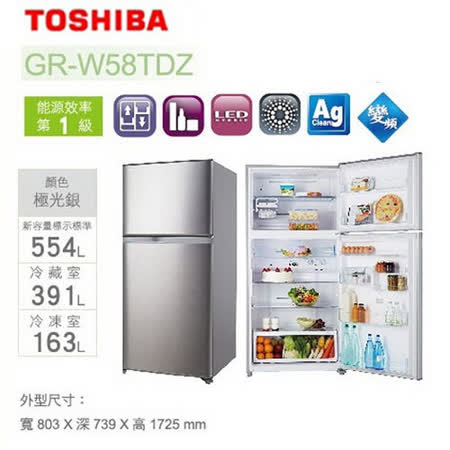 『TOSHIBA』☆東芝 554公升變頻抗菌系列雙門電冰箱GR-W58TDZ/GRW58TDZ