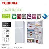★贈好禮★『TOSHIBA』☆東芝 409公升 變頻玻璃鏡面雙門 電冰箱 GR-TG46TDZ