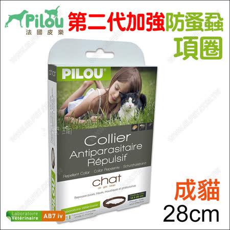 【私心大推】gohappy線上購物Pilou法國皮樂《長效天然驅蚤項圈-成貓用35cm》哪裡買gohappy 電話