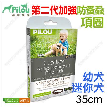 【好物分享】gohappyPilou法國皮樂《長效天然驅蚤項圈-幼犬.小型犬用60cm》評價如何新店 愛 買