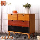 【桐趣】木匠兄妹4抽實木收納櫃