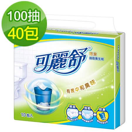 【可麗舒】除臭抽取衛生紙100抽(10包x4串/箱)