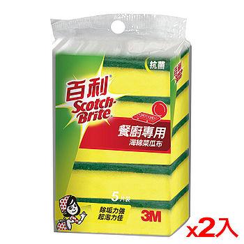 ★2件超值組★3M百利 抗菌餐廚海綿菜瓜布(5入/組)