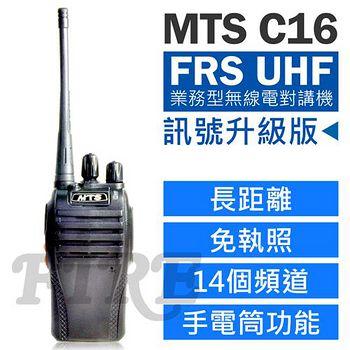 MTS C16 FRS UHF 訊號升級版 標準無線電對講機 .