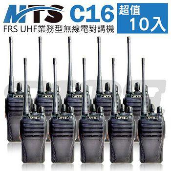 MTS C16 FRS UHF 訊號升級版 標準無線電對講機 (10支裝)