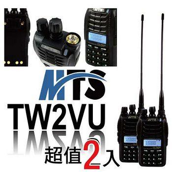 MTS TW2VU 雙頻雙顯示無線電對講機 (2入)