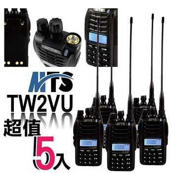 MTS TW2VU 雙頻雙顯示無線電對講機 (超值5入組合)