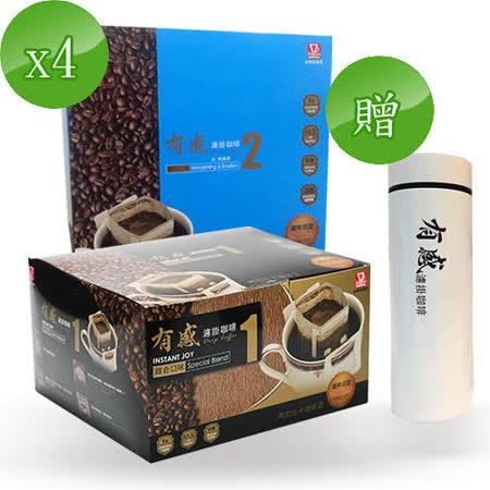 【金樂客】有感濾掛咖啡曼巴&綜合任選4盒組(贈陶瓷不鏽鋼暖手杯)