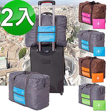 【韓版】二合一折疊式行李箱拉桿手提袋 32L(2入)
