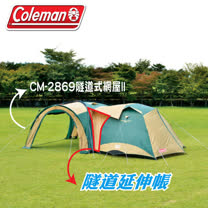 【Coleman】隧道延伸帳連接布.隧道式網屋II連接布.延伸帳.帳蓬/ 2868