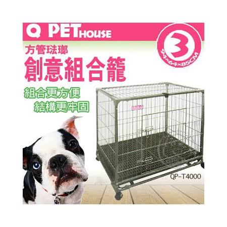 Q-PET HOUSE》QP-T4000方管琺瑯3尺創意組合籠